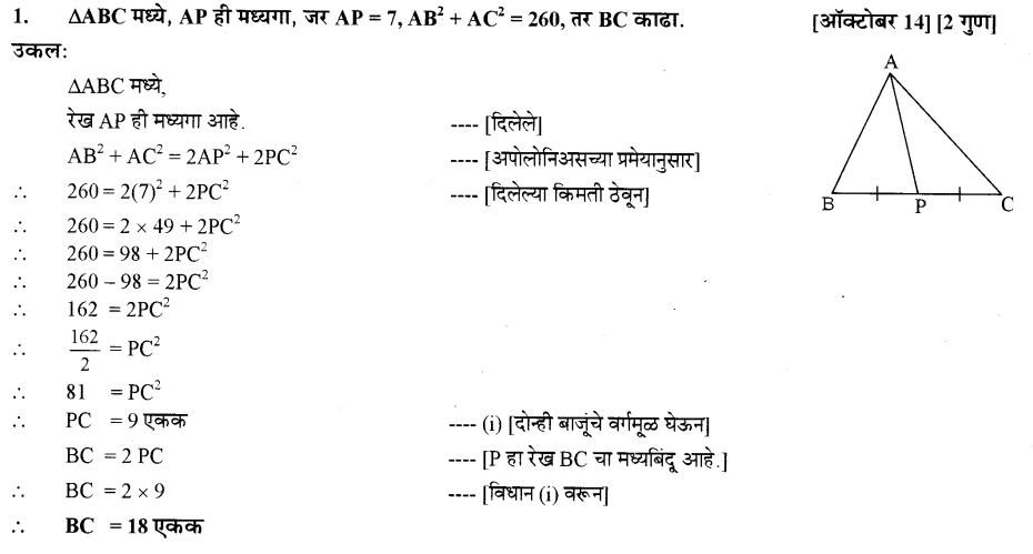 maharastra-board-class-10-solutions-for-geometry-similarity-ex-1-7-1