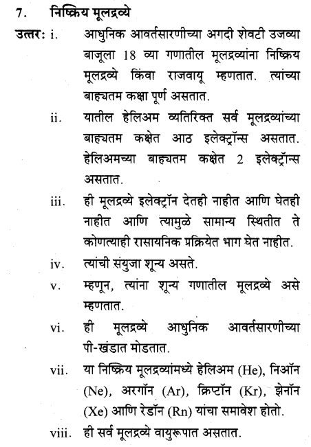 maharastra-board-class-10-solutions-science-technology-school-elements-48