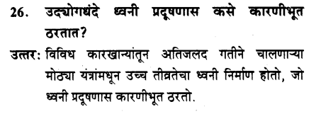 maharastra-board-class-10-solutions-science-technology-striving-better-environment-part-1-10