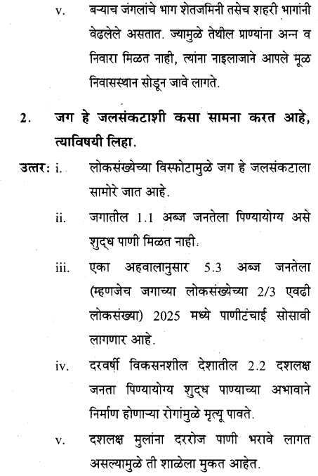 maharastra-board-class-10-solutions-science-technology-striving-better-environment-part-2-64