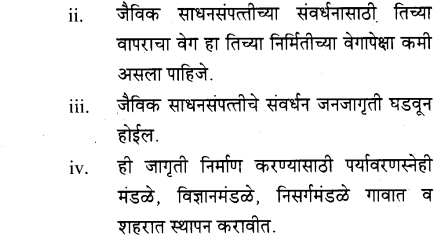 maharastra-board-class-10-solutions-science-technology-striving-better-environment-part-2-43
