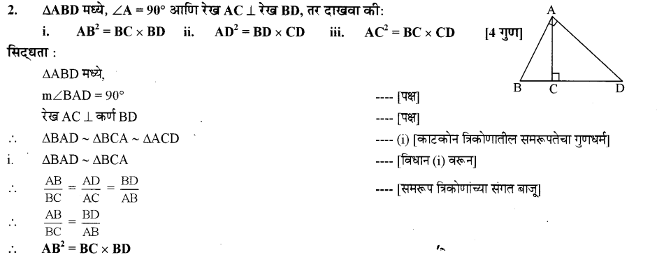 maharastra-board-class-10-solutions-for-geometry-similarity-ex-1-5-7