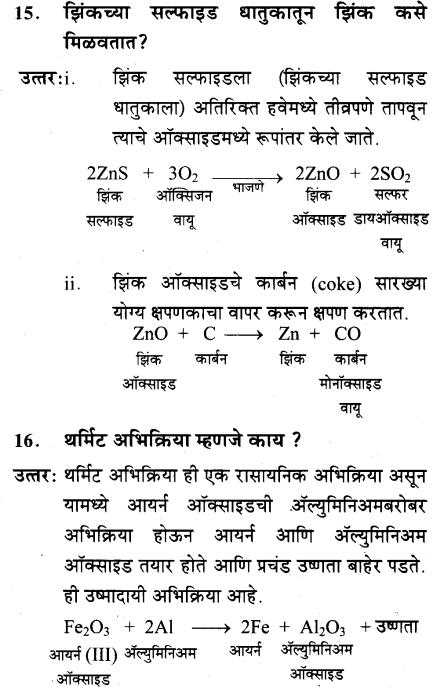 maharastra-board-class-10-solutions-science-technology-understanding-metals-non-metals-15