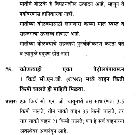 maharastra-board-class-10-solutions-science-technology-striving-better-environment-part-2-66