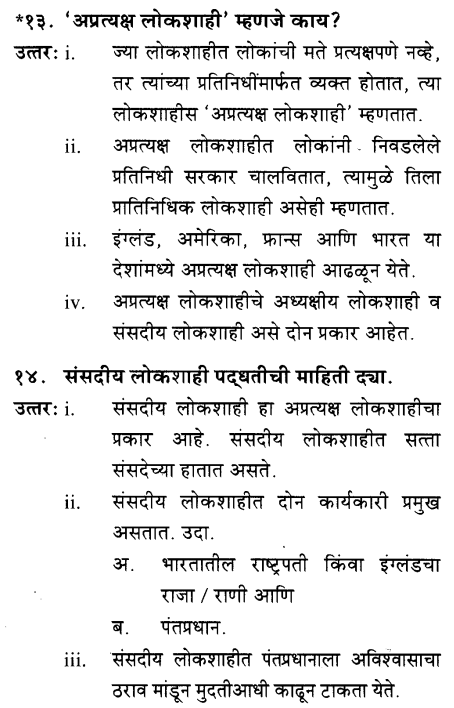 Maharashtra Board Class 10 Solutions for History and
