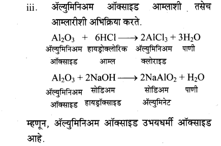 maharastra-board-class-10-solutions-science-technology-understanding-metals-non-metals-50