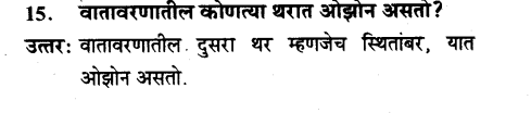 maharastra-board-class-10-solutions-science-technology-striving-better-environment-part-1-5
