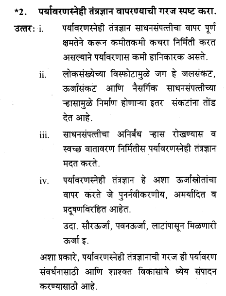 maharastra-board-class-10-solutions-science-technology-striving-better-environment-part-2-32