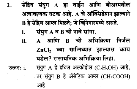 maharastra-board-class-10-solutions-science-technology-amazing-world-carbon-compounds-68