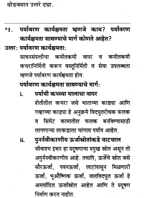 maharastra-board-class-10-solutions-science-technology-striving-better-environment-part-2-29