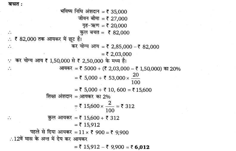 up-board-solutions-for-class-10-maths-karadhan-36