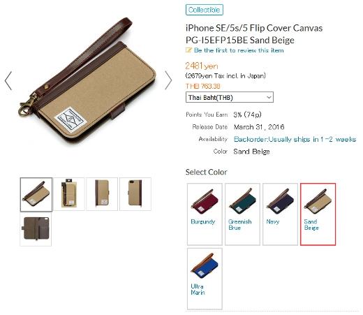 CDJapan iPhone SE case 08