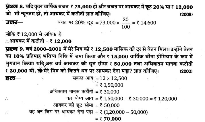 up-board-solutions-for-class-10-maths-karadhan-2