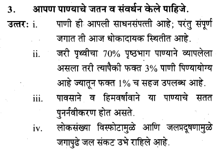 maharastra-board-class-10-solutions-science-technology-striving-better-environment-part-2-58