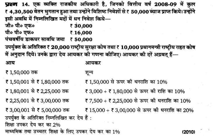 up-board-solutions-for-class-10-maths-karadhan-9