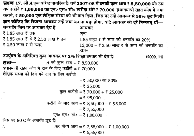 up-board-solutions-for-class-10-maths-karadhan-37