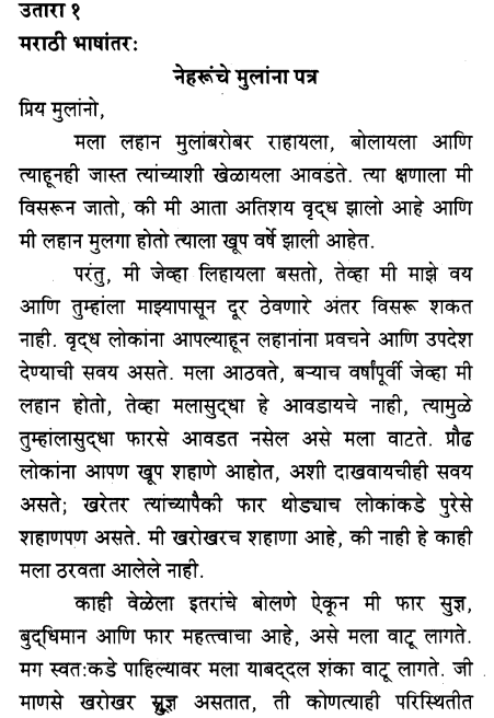 maharashtra-board-class-10-solutions-for-english-reader-nehrus-letter-to-children-5