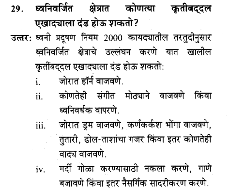 maharastra-board-class-10-solutions-science-technology-striving-better-environment-part-2-52