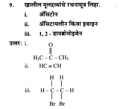 maharastra-board-class-10-solutions-science-technology-amazing-world-carbon-compounds-75