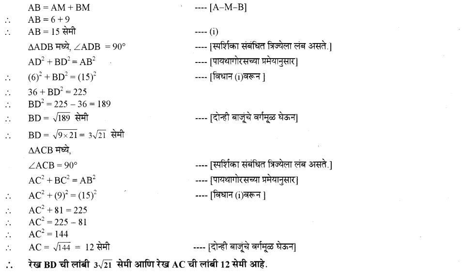 maharastra-board-class-10-solutions-for-geometry-Circles-ex-2-2-16