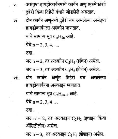 maharastra-board-class-10-solutions-science-technology-amazing-world-carbon-compounds-32