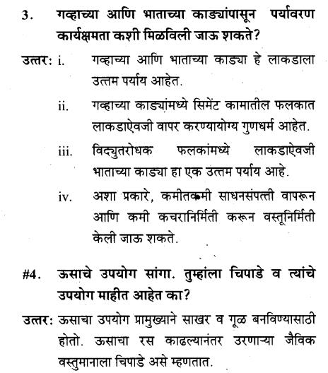 maharastra-board-class-10-solutions-science-technology-striving-better-environment-part-2-33