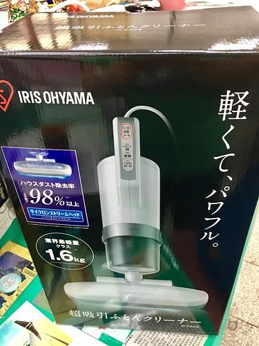 [購物] Iris Ohyama 手持塵螨吸塵器 IC-FAC2 – Travelixir 旅行百憂解