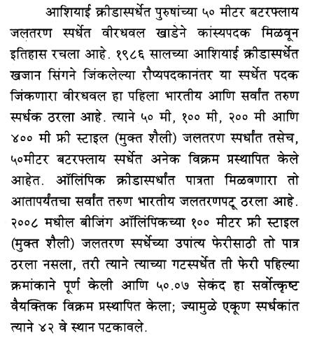 maharashtra-board-class-10-solutions-for-english-reader-speaking-to-virdhawal-khade-2