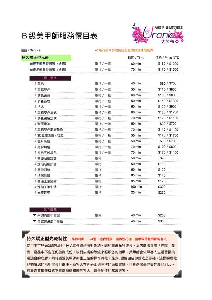 艾芙蒂亞2017年度價格價目表(2017.04.05更新新項目) 1
