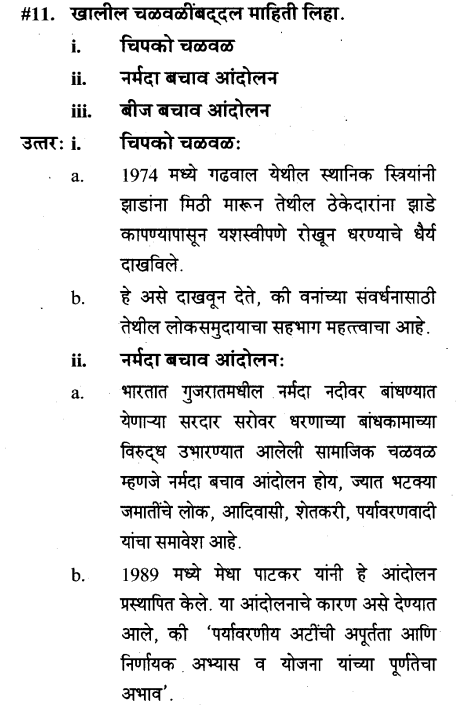 maharastra-board-class-10-solutions-science-technology-striving-better-environment-part-2-26