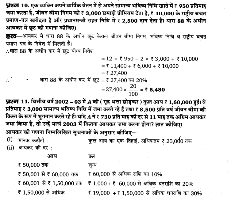 up-board-solutions-for-class-10-maths-karadhan-3