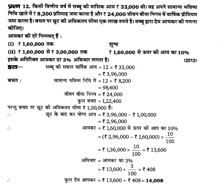 up-board-solutions-for-class-10-maths-karadhan-30