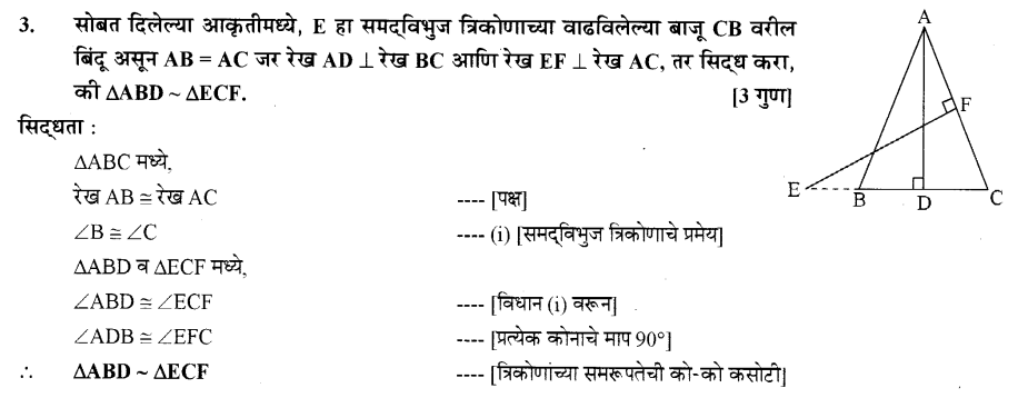 maharastra-board-class-10-solutions-for-geometry-similarity-ex-1-3-7
