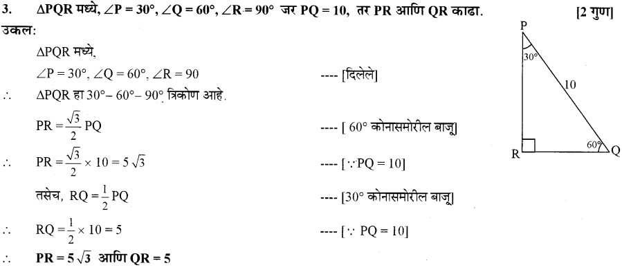 maharastra-board-class-10-solutions-for-geometry-similarity-ex-1-6-3