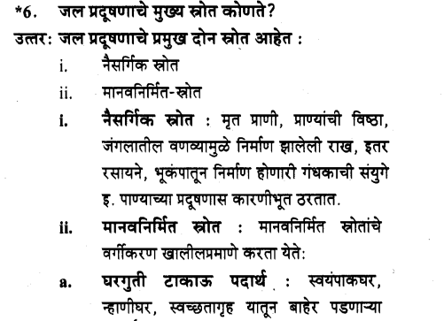 maharastra-board-class-10-solutions-science-technology-striving-better-environment-part-1-21