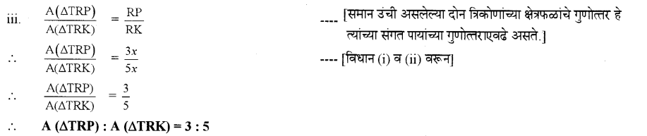 maharastra-board-class-10-solutions-for-geometry-similarity-ex-1-1-6