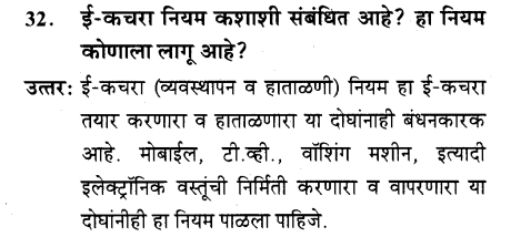 maharastra-board-class-10-solutions-science-technology-striving-better-environment-part-2-55