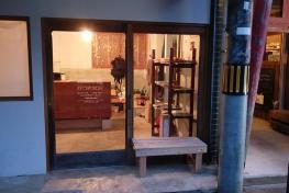 Torii-Kuguru旅館&Lounge Guest House and Lounge Torii Kuguru