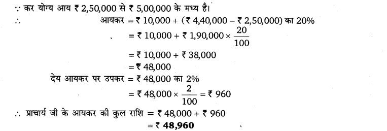 up-board-solutions-for-class-10-maths-karadhan-8