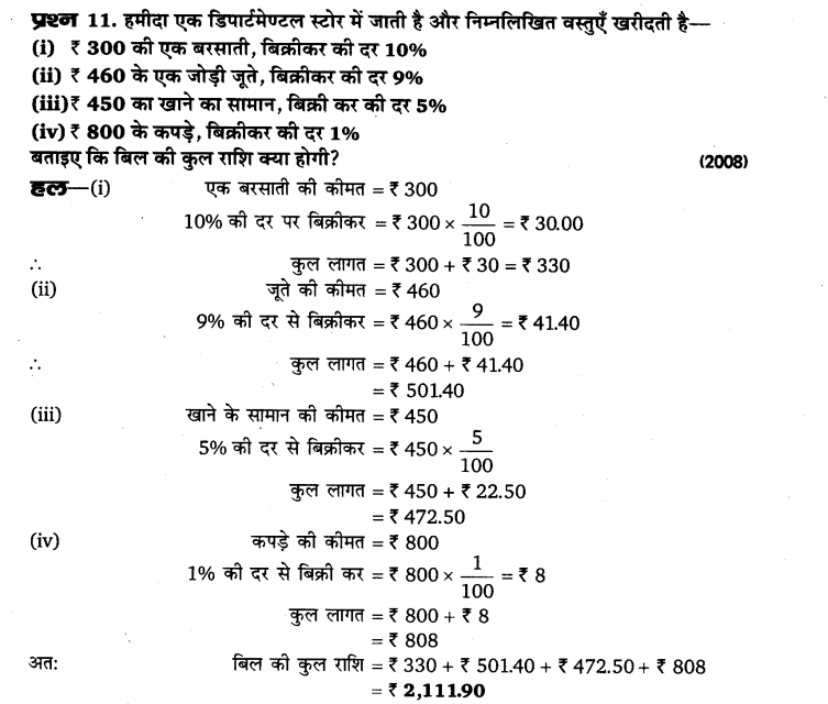 up-board-solutions-for-class-10-maths-karadhan-21