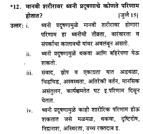 maharastra-board-class-10-solutions-science-technology-striving-better-environment-part-1-33