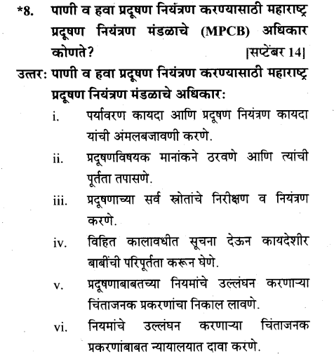 maharastra-board-class-10-solutions-science-technology-striving-better-environment-part-2-22