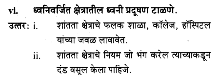 maharastra-board-class-10-solutions-science-technology-striving-better-environment-part-1-69