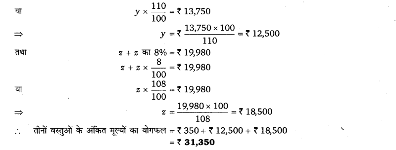 up-board-solutions-for-class-10-maths-karadhan-23