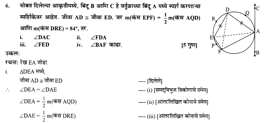 maharastra-board-class-10-solutions-for-geometry-Circles-ex-2-4-9