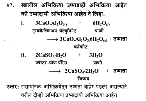 maharastra-board-class-10-solutions-science-technology-magic-chemical-reactions-68