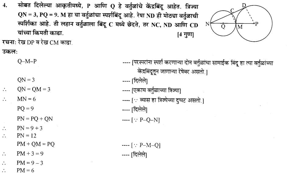 maharastra-board-class-10-solutions-for-geometry-Circles-ex-2-2-7