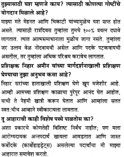 maharashtra-board-class-10-solutions-for-english-reader-speaking-to-virdhawal-khade-6