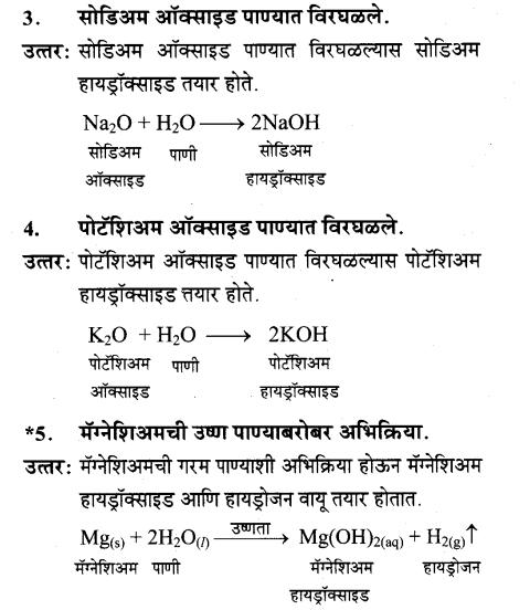 maharastra-board-class-10-solutions-science-technology-understanding-metals-non-metals-58