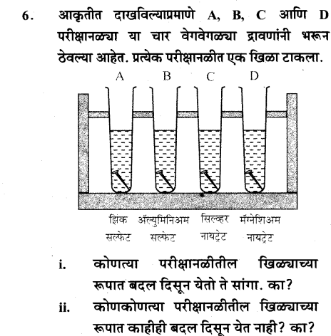 Maharastra Board Class 10 Solutions for Science and